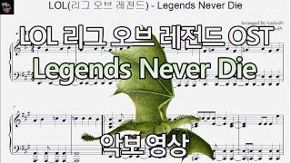 LOL(리그 오브 레전드) OST - Legends Never Die | 악보(Score) | 피아노 커버 …