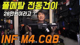 INF M4 CQB , 풀메탈 전동건이 28만원이라고 …