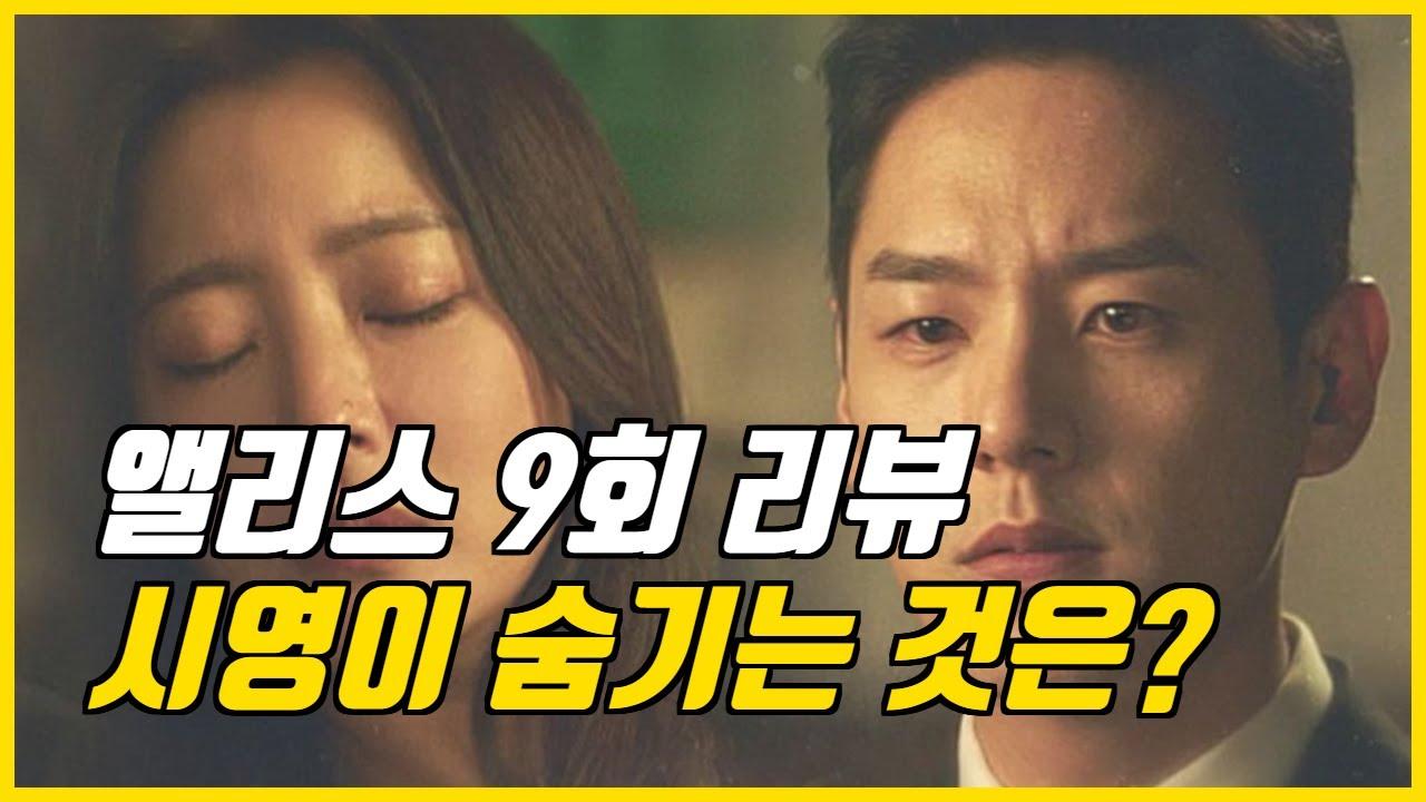 앨리스 9회 리뷰 | 시영이 숨기는 것은?? | 김희선 | 주원