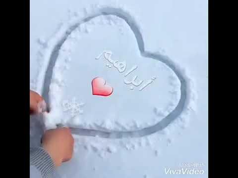حبيبي عمري احبك للموت يا ابراهيم Youtube