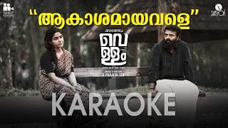 Akashamayavale - Karaoke | Bijibal | Nidheesh Naderi | Jayasurya | Prajesh Sen | Samyuktha Menon