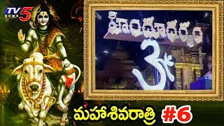 TV5 Grandly Launches Hindu Dharmam Channel Logo | Shivotsavam #6 | TV5 News