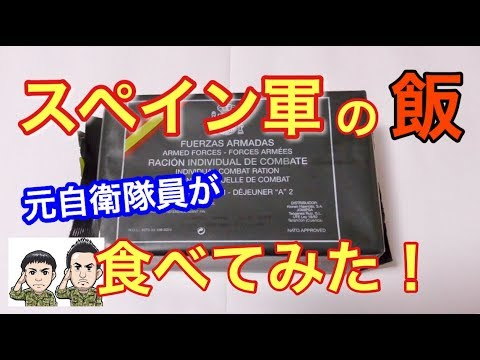 Spanish Army Field Ration (MRE)Taste Test by Former JSDF Soldiers
