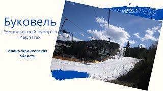 Буковель Горнолыжный курорт Bukovel