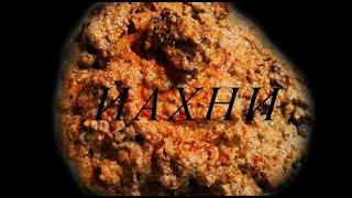 ИАХНИ – грузинская кухня / YAHNI – Georgian cuisine