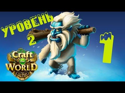Прохождение Craft The World (уровень 2) #1 - Эти Йети