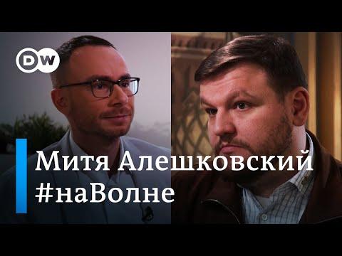 Дать человеку деньги - это неправильно. Митя Алешковский о бедности в России и не только. #НаВолне