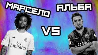 КТО КРУЧЕ | Марсело vs Альба