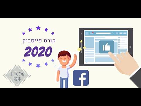 מטורף: הקורס המלא מדריך לקידום בפייסבוק בשנת 2020 בעברית