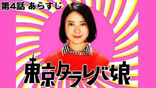 累計発行部数180万部を突破した東村アキコの同名人気コミックをドラマ化...