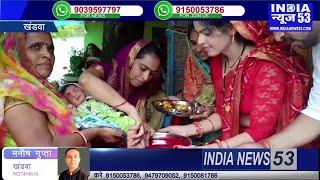 MP Khandwa News 23 June 2021 | INDIA NEWS 53 | Hindi News | Today's Corona Update| आज की ताजा खबरे