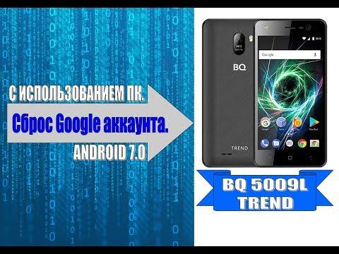 Удаление аккаунта Google на BQ 5009L TREND / Remove Google Account On BQ 5009L TREND