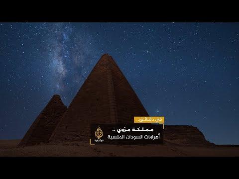 مملكة مرَوي.. أهرامات السودان المنسية