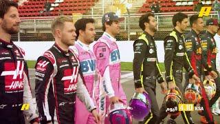 موسم جديد ومختلف من سباقات فورمولا1 ينطلق