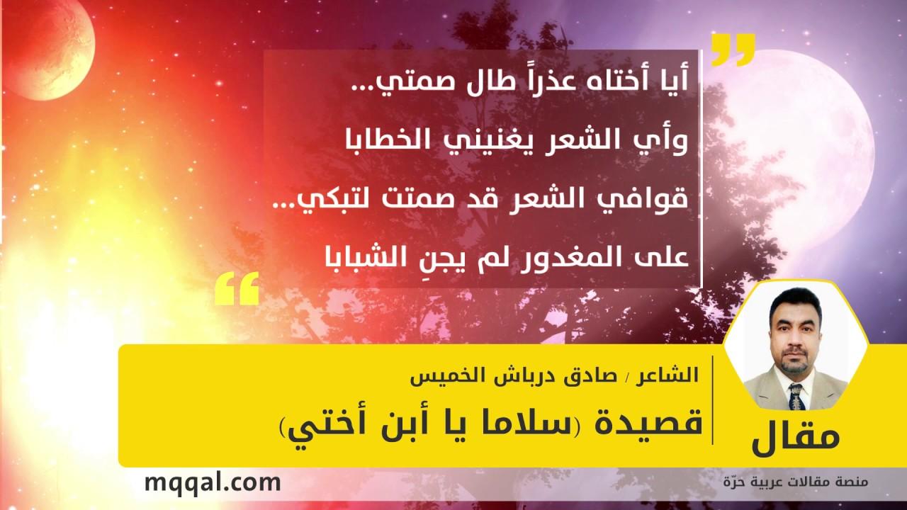 قصيدة سلاما يا أبن أختي بقلم الشاعر صادق درباش الخميس موقع مقال Youtube
