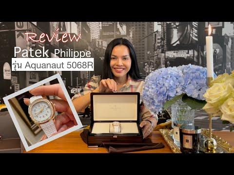 รีวิว Patek Philippe รุ่น Aquanaut 5268R นาฬิกาอะไรราคาเป็นล้าน!!!!