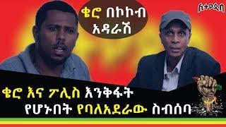 Ethiopia:Ethiopis ቄሮ እና ፖሊስ እንቅፋት የሆኑበት የባለአደራው ስብሰባ - ቄሮ በኮኮብ አዳራሽ