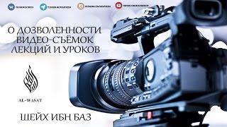 О дозволенности видео-съёмок лекций и уроков | шейх Ибн Баз ᴴᴰ