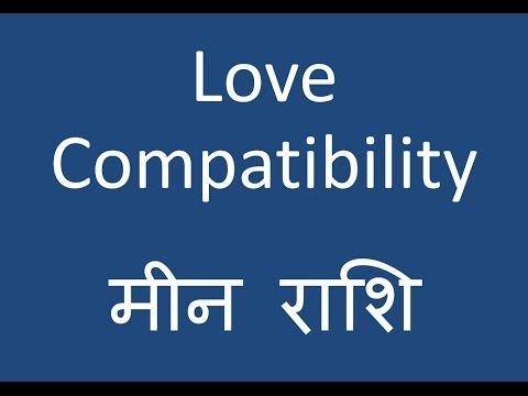 मीनराशि प्रेम विवाह के लिए सही राशि | Meen Rashi Love Compatibility