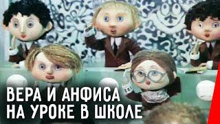 Вера и Анфиса на уроке в школе (1988) мультфильм