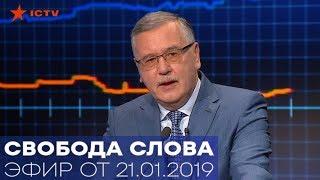 АНАТОЛИЙ ГРИЦЕНКО   Свобода слова   ПОЛНЫЙ ВЫПУСК от 21.01.2019