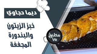 خبز الزيتون والبندورة المجففة - ديما حجاوي