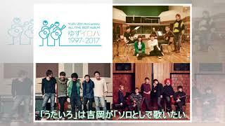 いきものがかり吉岡聖恵、ソロアルバム「うたいろ」ジャケット公開 - 音...
