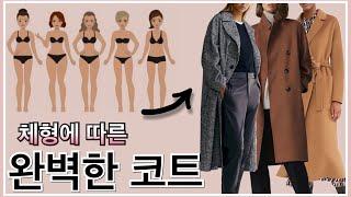 체형별 완벽한 겨울 코트 추천   내 체형에 잘 맞는 …