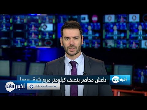 داعش محاصر بنصف كيلومتر مربع شرق سوريا  - نشر قبل 4 ساعة