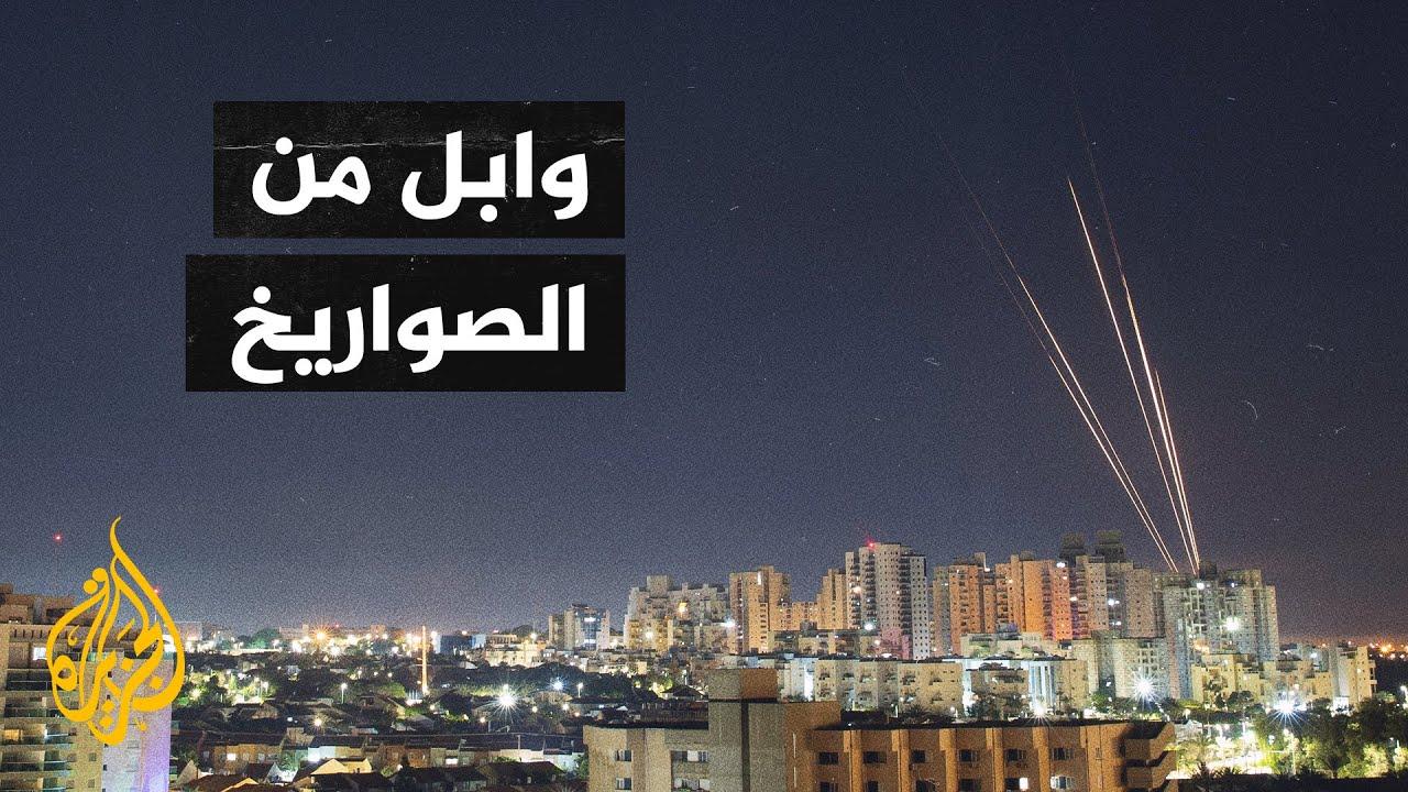 صافرات الإنذار تدوي في تل أبيب وأسدود  - نشر قبل 8 ساعة