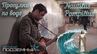 Наутилус Помпилиус - Прогулки по воде (кавер - Виталий Подземный)