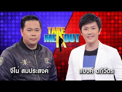 จีโน่ & แบงค์  - Take Me Out Thailand ep.21 S12 (27 ม.ค. 61) FULL HD