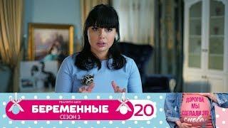 Беременные | Сезон 3 | Серия 20