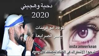 هجيني جديد 2020 بصوت عودة ابو قرينات طررررررب
