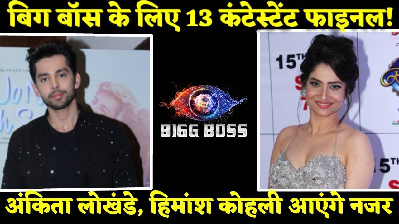 Leaked Bigg Boss 13 Contestants List Salman Khan Bigg Boss Season 13 Contestant List