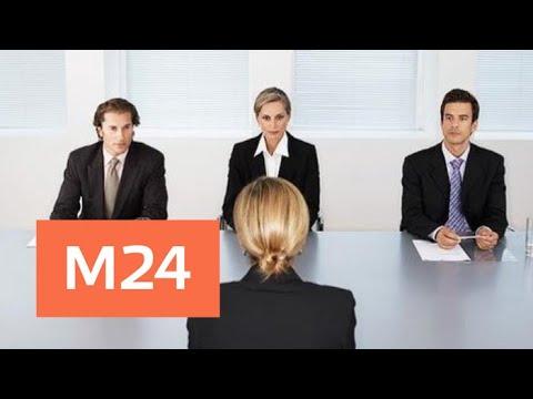 Легко ли молодым найти работу в Москве - Москва 24