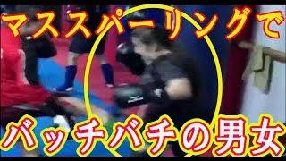 キックボクシングで女子選手がマススパーリングで男子とバッチバチ!