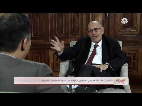 البرادعي: الإيرانيون طلبوا مني نقل عرض للرئيس بوش يتضمن استخدام نفوذهم في المنطقة