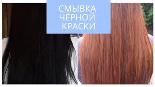 Смывка чёрной краски с волос с Estel color off | 🐥