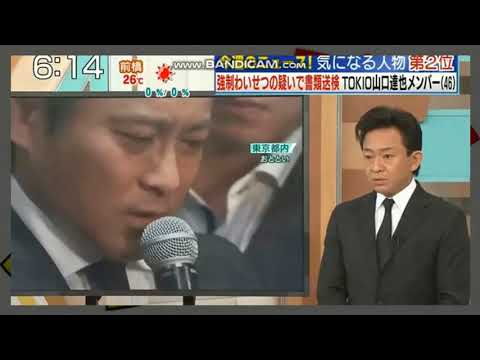 TOKIO 山口メンバーの件で城島怒りのコメント