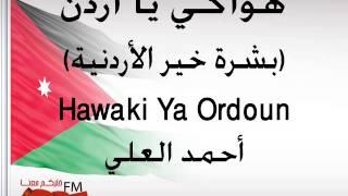 أحمد العلي - هواكي يا أردن (بشرة خير الأردنية) |Ahmad Al Ali - Hawaki Ya Ordoun