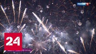 Смотреть видео Праздничные площадки в Москве посетили более 1,7 миллиона гостей - Россия 24 онлайн