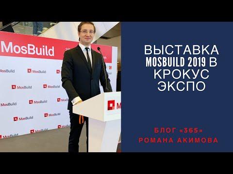 Выставка Мосбилд 2019 в Крокус Экспо. Видеообзор всех павильонов Crocus Expo выставки Mosbuild