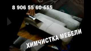 Химчистка Bellissimo (наши услуги)(, 2012-06-06T09:00:30.000Z)