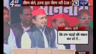 UP Election 2017: Akhilesh Yadav attacks on PM Modi and BJP in Siddharth Nagar Rally