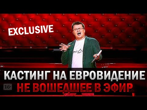 ГАРИК ХАРЛАМОВ - КАСТИНГ НА ЕВРОВИДЕНИЕ [НЕ ВОШЕДШЕЕ В ЭФИР] [EXCLUSIVE 2019]