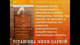 Презентация Кедровой бочки РосКедр(Производство мини-парных