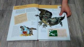 Обзор на книгу фантастические существа.