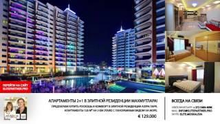 Недвижимость в Турции € 129000 2+1 Азура Парк Махмутлар - elitepartner.pro(Хотите купить недвижимость в Турции? Узнать цены на недвижимость в Алания? Обращайтесь к профессионалам:..., 2016-12-12T08:37:05.000Z)