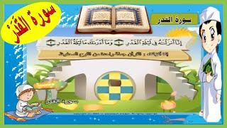 تعليم سورة القدر | مكررة 3 مرات - إنا أنزلنه في ليلة القدر - تحفيظ سور القرآن للاطفال
